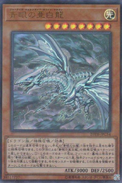 ドラゴン ブルー アイズ オルタナティブ
