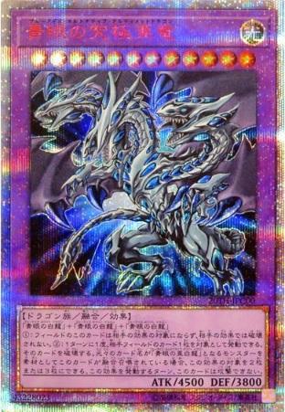 オルタナティブ ドラゴン アイズ ブルー