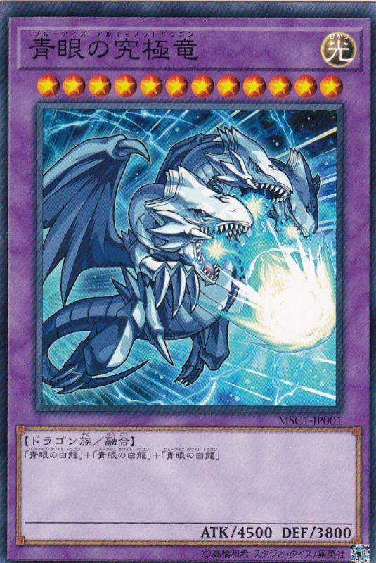 値段 ホワイト ドラゴン ブルー アイズ
