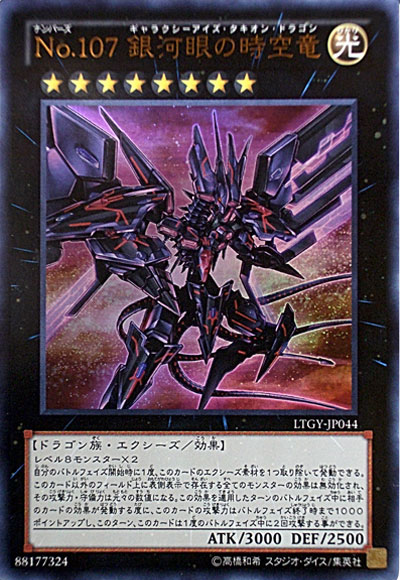 ドラゴン ネオ タキオン ギャラクシー アイズ 新規カードで強化!「タキオン」デッキレシピと回し方を紹介!ミザエルをリスペクト!